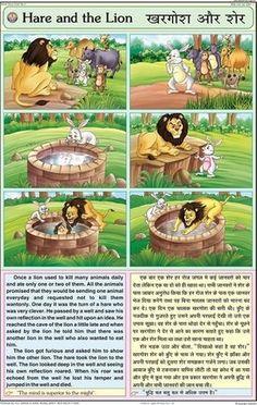 English Moral Stories, Moral Stories In Hindi, English Stories For Kids, Moral Stories For Kids, Learning English For Kids, Short Stories For Kids, English Story, Reading Stories, English Book