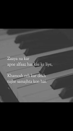 # bst frnd or maa k siwa koi nhi smjhta Shyari Quotes, Mood Quotes, Attitude Quotes, True Quotes, Qoutes, Quotes Images, Poetry Quotes, Urdu Poetry, Motivational Quotes