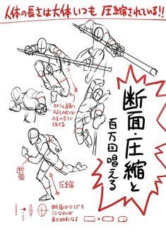 Basic Drawing, Drawing Skills, Drawing Poses, Drawing Tips, Human Figure Drawing, Figure Drawing Reference, Anatomy Reference, Anatomy Sketches, Anatomy Drawing