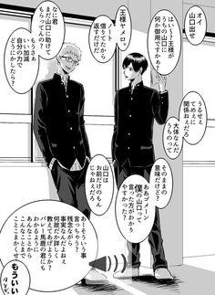 Haikyuu Funny, Haikyuu Anime, Kageyama Tobio, Haikyuu Ships, All Family, Diabolik Lovers, Anime Ships, Manga, Manga Anime