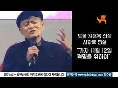 """11.5 도올 김용옥 선생 사자후 연설 """"가자 11월 12일 혁명을 위하여"""""""