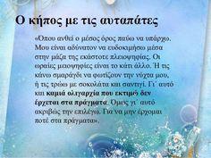 ΟΔΥΣΣΕΑΣ   ΕΛΥΤΗΣ    .... Love Others, Greek Quotes, Poetry, Notes, Inspirational, Ads, Sayings, Humor, Report Cards