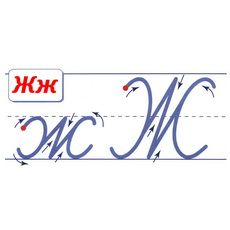 Russian Language Lessons, Lettering, School, Book Binding, Numeracy, Writing, Drawing Letters, Brush Lettering