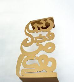 Kashida -  Fadl Rabbi entrance piece - Products