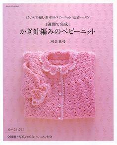 crochet emag for babies