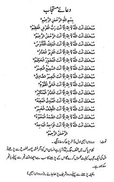 Duaa Islam, Islam Hadith, Allah Islam, Islam Quran, Alhamdulillah, Islamic Phrases, Islamic Messages, Islamic Dua, Islamic Love Quotes