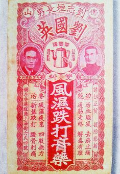chinese medicine packaging vintage - Google Search