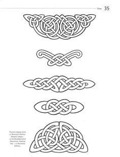 Стена Celtic Quilt, Viking Designs, Celtic Knot Designs, Norse Tattoo, Celtic Tattoos, Celtic Symbols, Celtic Art, Celtic Dragon, Celtic Knots