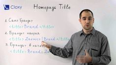 Homepage Title SEO http://www.cloxy.com/blog/homepage-title/