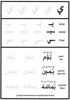 Handwriting Practice Worksheets, Alphabet Tracing Worksheets, Arabic Alphabet Letters, Arabic Alphabet For Kids, Urdu Poems For Kids, Arabic Handwriting, Write Arabic, Learn Arabic Online, Arabic Language