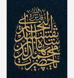 Ya Hazreti Muhammed Bahauddin Şah-ı Nakşibend El-Buhari Kaddesallahu Sırrah