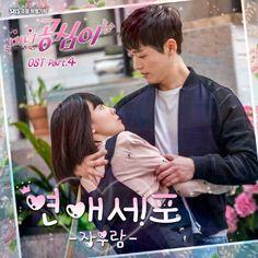 Jang Woo Ram – Beautiful Gong Shim OST Part.4 (2016.06.04)