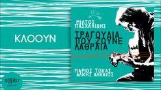 Μίλτος Πασχαλίδης - Κλοουν - Official Audio Release