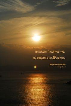 [鄭明析牧師的一句導師] 如同太陽以「火」來存在一般, 神、聖靈和聖子以「愛」來存在。