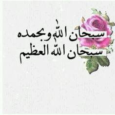 سبحان الله وبحمده سبحان الله العظيم