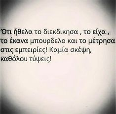 Find images and videos about quotes, greek quotes and greek on We Heart It - the app to get lost in what you love. Boy Quotes, Wisdom Quotes, Words Quotes, Life Quotes, Sayings, Fighter Quotes, Live Laugh Love, Greek Quotes, Story Of My Life