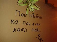 .. Best Quotes, Love Quotes, Street Quotes, Words Worth, Thoughts, Greek, Walls, Sadness, Gq