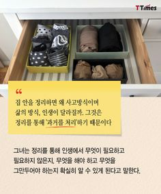 당신은 무엇에 둘러싸여 살고 싶은가? - T Times Shoe Rack, Organization, Storage, Furniture, Home Decor, Getting Organized, Purse Storage, Organisation, Decoration Home