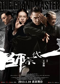 The Grandmaster 一代宗師 // 一代宗师 (2013)
