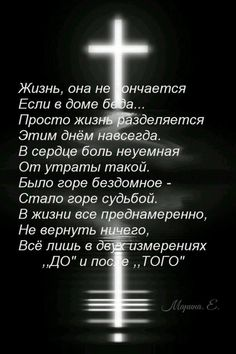 Автор: Syfia1994  Одноклассники Truth Of Life, My Life, Russian Quotes, Child Loss, Biblical Verses, L Love You, Family Matters, Psychology, Death