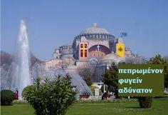 Greek History, Hagia Sophia, Sacred Art, Ancient Greece, Rome, Taj Mahal, Bitterness, Travel, Viajes