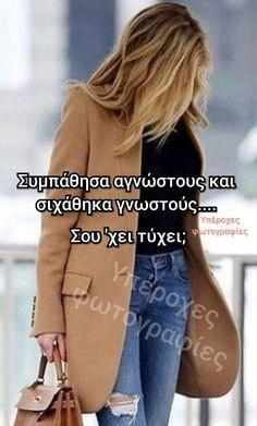 Stixakia Greek Quotes, True Facts, True Friends, Life Is Good, Narcissist, Angel, Woman, Diy, Crafts