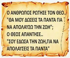 Greek Beauty, Perfect Love, Greek Quotes, Jesus Quotes, True Words, Psychology, Prayers, Inspirational Quotes, Faith