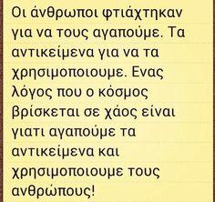 Αλήθεια .... Μεγάλη .... Old Quotes, Greek Quotes, Lyric Quotes, Lyrics, Life Quotes, Special Quotes, Live Laugh Love, New Me, Wise Words