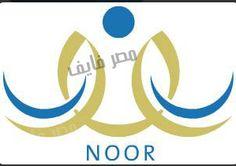 نتائج المرحلة المتوسطة لكل طلاب المملكمة السعودية من موقع نور