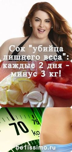 "Сок ""убийца лишнего веса"": каждые 2 дня - минус 3 кг! Health Diet, Health Fitness, Detox, Keep Fit, Reflexology, Health Remedies, Massage, Food And Drink, Hair Beauty"