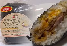 """onigiri rice ball"" - Just as there's sushi pizza that mixes eastern and western cuisine, Japan now has an onigiri rice ball that's filled with things that y..."