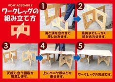 ③ 「ワークレッグ」の使い方はとってもカンタン!! 2枚1組のワークレッグの溝と溝を合わせて、ガッチリ噛み合うまで差し込みます。 それを天板の大きさに合う個数分つくり、上にベニヤ板などの天板を載せるだけ! 安全のために、天板と脚のバランスにご注意くださいね。