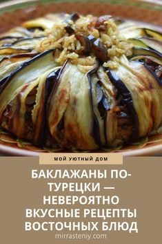 Baking Recipes, Healthy Recipes, Russian Recipes, Vegetable Dishes, Food Dishes, Food To Make, Garlic, Good Food, Food And Drink