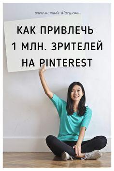 Как привлечь 1 млн.зрителей на Pinterest Craft Online, Educational Websites, Instagram Blog, Private Sector, Web Development, Online Business, Advice, Writing, Books