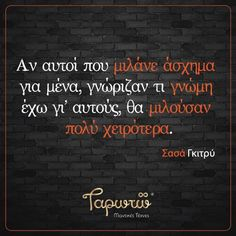 Tolu, Greek Quotes, Funny Pictures, Wisdom, Thoughts, Humor, Sayings, Words, Life