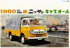 M-BASE エムベース   日本の商用車列伝