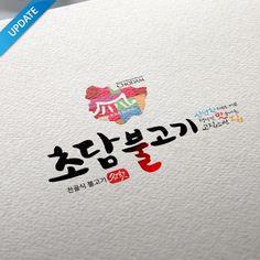 포트폴리오 - 라우드소싱 Typo Logo, Logo Branding, Typography, Lettering, Logos, Korea Logo, Identity Design, Logo Design, Cake Logo