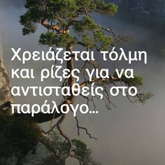 Greek Quotes, Paracord, Inspire Me, Life Quotes, Wisdom, Thoughts, Words, Quotes About Life, Quote Life