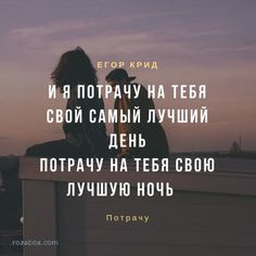 Listening To You, My Eyes, Lyrics, Singer, Sayings, My Love, Music, Quotes, Instagram