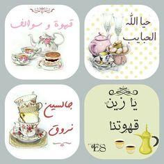 ثيم صديقات | تصميميالنوع : ثيم توزيعات قهوة السعر ... Eid Mubarak Stickers, Eid Stickers, Eid Crafts, Easter Crafts, Diy And Crafts, Eid Boxes, Ramadan Cards, Paper Bracelet, Happy Birthday Flower