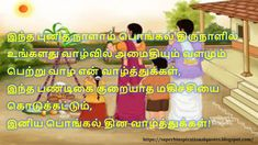 Tamil pongal wishes Pongal Wishes In Tamil, Happy Pongal Wishes, Good Morning Wishes, Good Morning Quotes, Pongal Celebration, Cute Baby Boy Images, Best Quotes, Funny Quotes, Morning Images