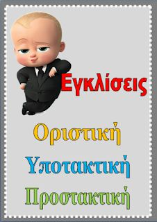 Δημιουργίες από καρδιάς...: Εγκλίσεις Greek Language, Diy And Crafts, Education, Face, Blog, Blogging, Teaching, Training, Educational Illustrations