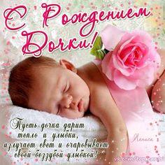 Поздравления с рождением дочки на мобильный 380