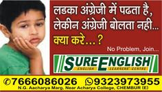 many parents are worrying for their kids are not speaking in English at home or in their friendcircle, even though they are attending english school.  For such parent SureEnglish gives some relaxation.  In SureEnglish such students can also be taught to speak in English....  No problem at all...