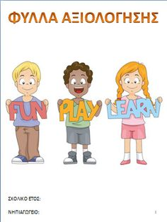 Clipart Cute Diverse School Children Holding Fun Play Learn Paper Cutouts - Royalty Free Vector Illustration by BNP Design Studio Banners, Toddler Worksheets, Bnp, Free Vector Illustration, Stock Foto, Children Images, Cartoon Kids, Cartoon Images, Early Childhood