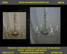 Πολυέλαιος μοναστηριακής κατασκευής επισκευασμένος . Chandelier, Ceiling Lights, Lighting, Home Decor, Candelabra, Decoration Home, Room Decor, Chandeliers, Lights