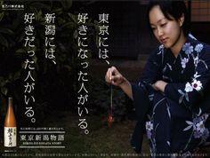 新潟清酒 吉乃川 東京新潟物語「東京には、好きになった人がいる。新潟には、好きだった人がいる。」