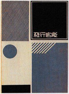 """Koshiro Onchi """"HikoKannou"""" Hanga-sou, 1934. @designerwallace"""