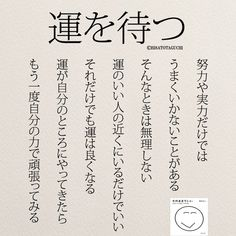 (2) t.h(@taguchi_h)さん | Twitter Quotations, Qoutes, Like Quotes, Life Philosophy, Favorite Words, Proverbs, Cool Words, Sentences, Life Lessons
