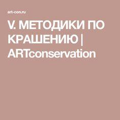 V. МЕТОДИКИ ПО КРАШЕНИЮ | ARTconservation